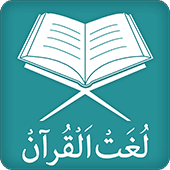 Quran Vocabulary Memorization