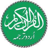 Full Quran with Urdu Translation - Urdu Quran