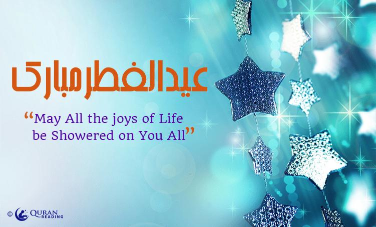 Eid Obligations Duties