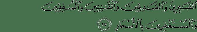 Quranic Moral values