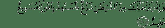 quran way