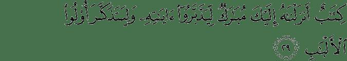 quran guide