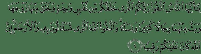 Allah is observer 4_1