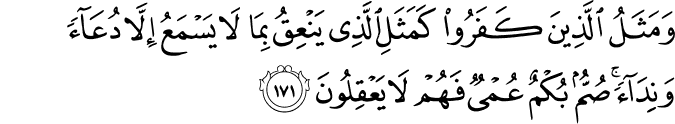Quran and Science Prove that Allah Almighty is the Creator and Sustainer of the Universe