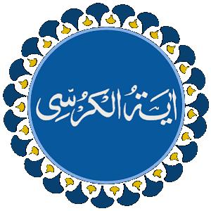 Ayatul Kursi mobile app