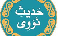 Hadith Nawawi Smartphone app