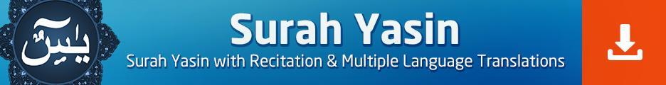 Download Surah yaseen