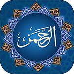 Surah Rahman Smartphone app