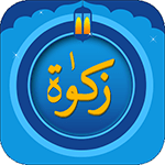 The Zakat Calculator Smartphone App