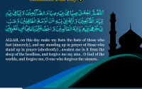 Dua for 1st Ramadan