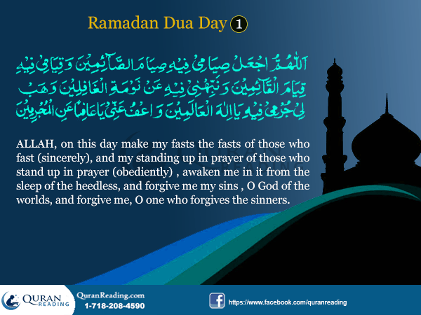 Ramadan Dua for Day 1