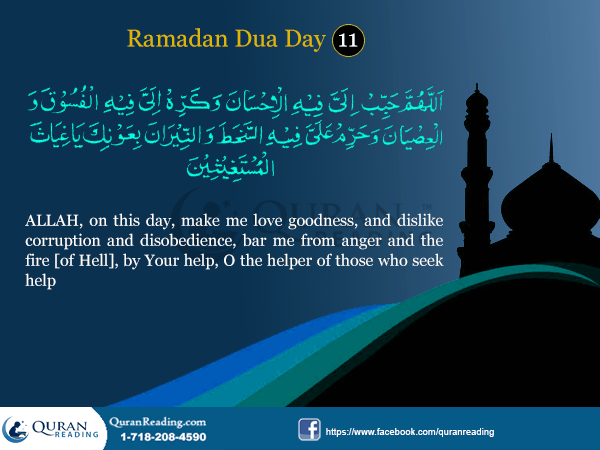 Ramadan Dua for Day 11