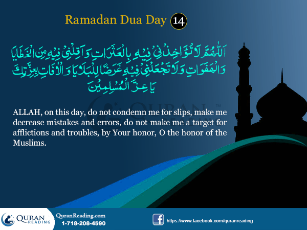Ramadan Dua for Day 14