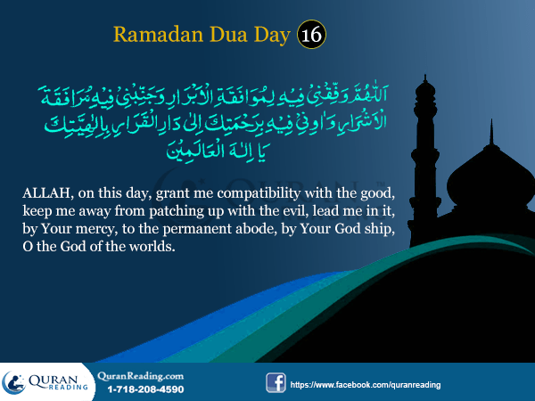 Ramadan Dua for Day 16