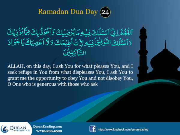 Ramadan Dua for Day 24