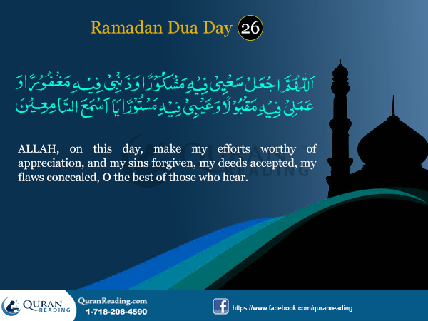 Ramadan Dua for Day 26