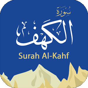 Surah Al-Kahf smartphone Application