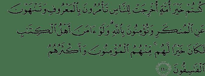 Muslim society and quran