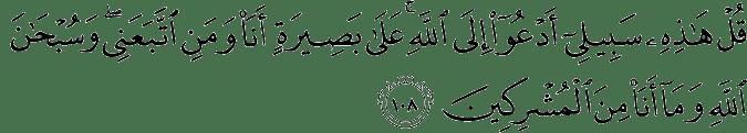 Dawah and islam