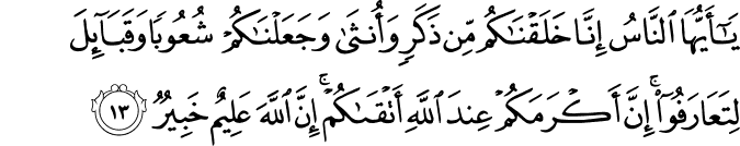 islam and discrimination