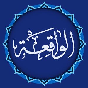 learn surah al-waqiah