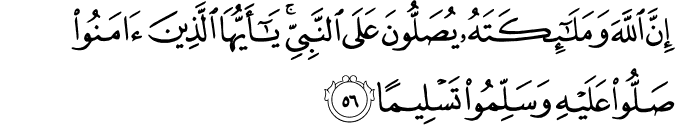 Importance And Benefits of Sending Durood On Prophet PBUH