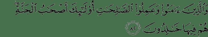 surah alasr importance