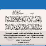 2nd short surah