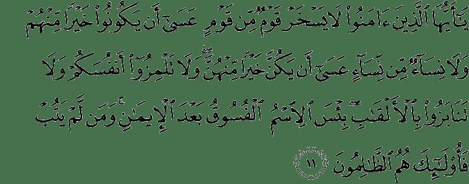 Implications Of Surah Al Humazah The Traducer