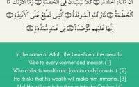 Surah Al-Humazah