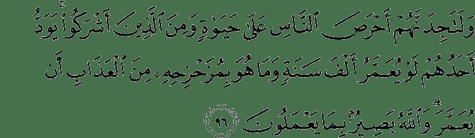 worldly desires that weaken faith