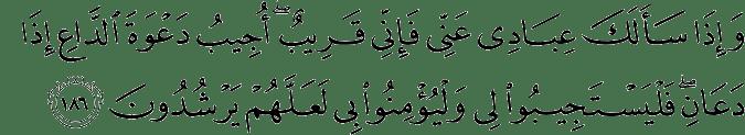 ramadan duas Seek when and what