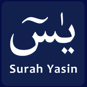 Fazilat of Reciting Surah Yaseen