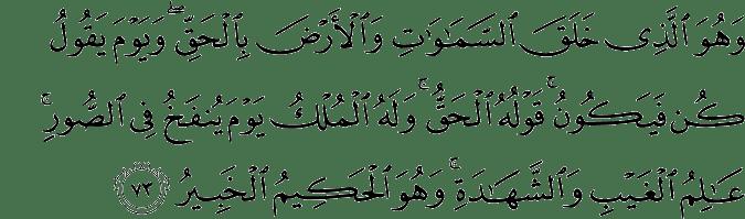 Teaching of Quran regarding Black Magic